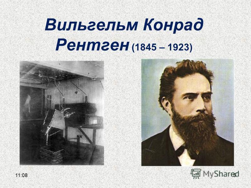 Вильгельм Конрад Рентген (1845 – 1923) 11:115