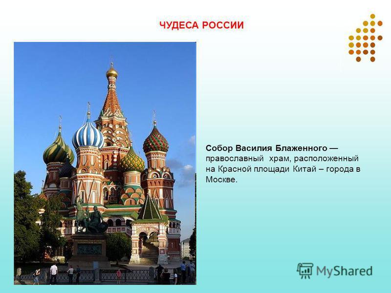 Собор Василия Блаженного православный храм, расположенный на Красной площади Китай – города в Москве. ЧУДЕСА РОССИИ