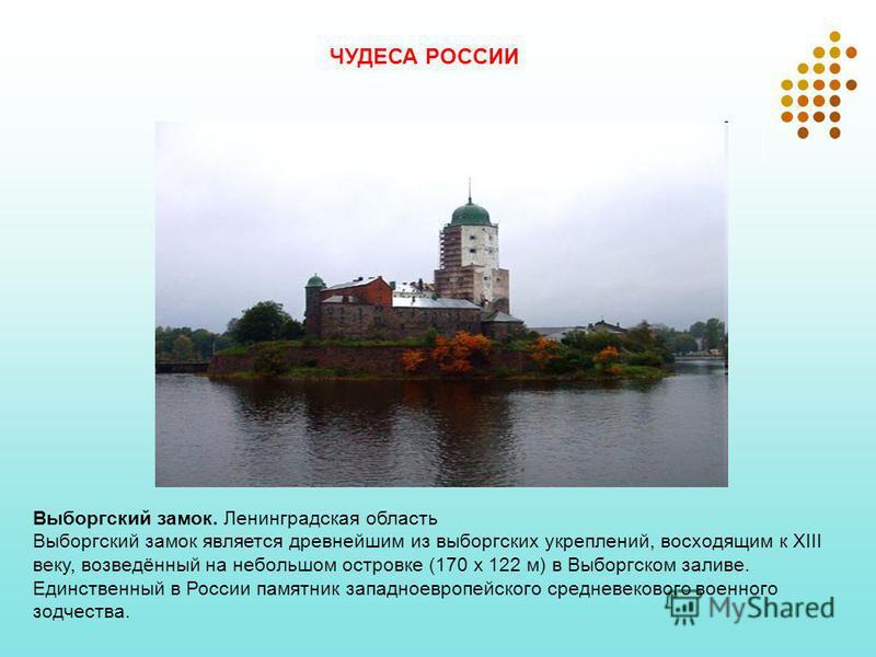 Выборгский замок. Ленинградская область Выборгский замок является древнейшим из выборгских укреплений, восходящим к XIII веку, возведённый на небольшом островке (170 х 122 м) в Выборгском заливе. Единственный в России памятник западноевропейского сре