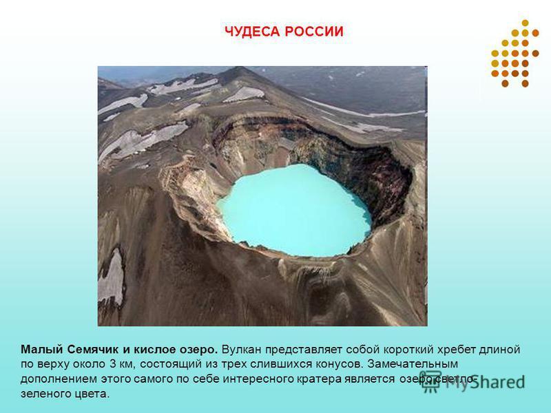 Малый Семячик и кислое озеро. Вулкан представляет собой короткий хребет длиной по верху около 3 км, состоящий из трех слившихся конусов. Замечательным дополнением этого самого по себе интересного кратера является озеро светло- зеленого цвета. ЧУДЕСА