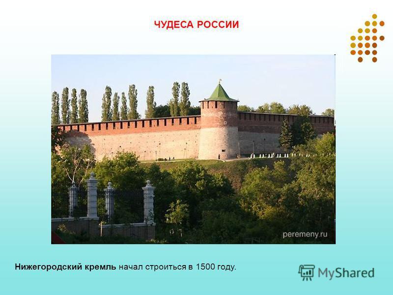 Нижегородский кремль начал строиться в 1500 году. ЧУДЕСА РОССИИ