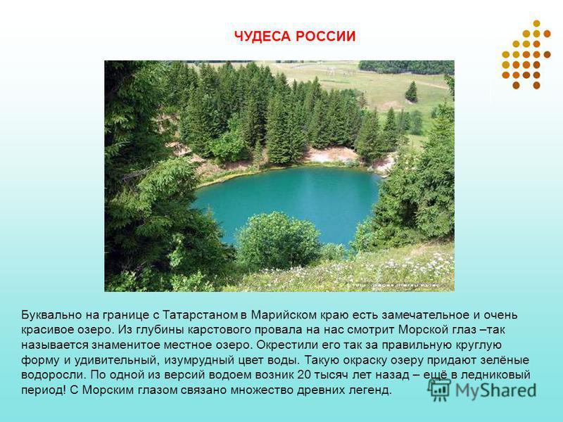 Буквально на границе с Татарстаном в Марийском краю есть замечательное и очень красивое озеро. Из глубины карстового провала на нас смотрит Морской глаз –так называется знаменитое местное озеро. Окрестили его так за правильную круглую форму и удивите