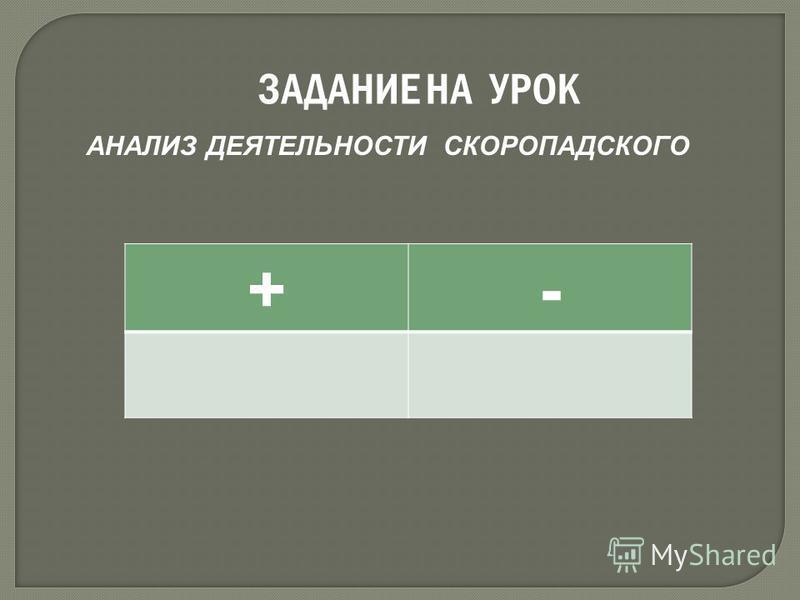 +- ЗАДАНИЕ НА УРОК АНАЛИЗ ДЕЯТЕЛЬНОСТИ СКОРОПАДСКОГО