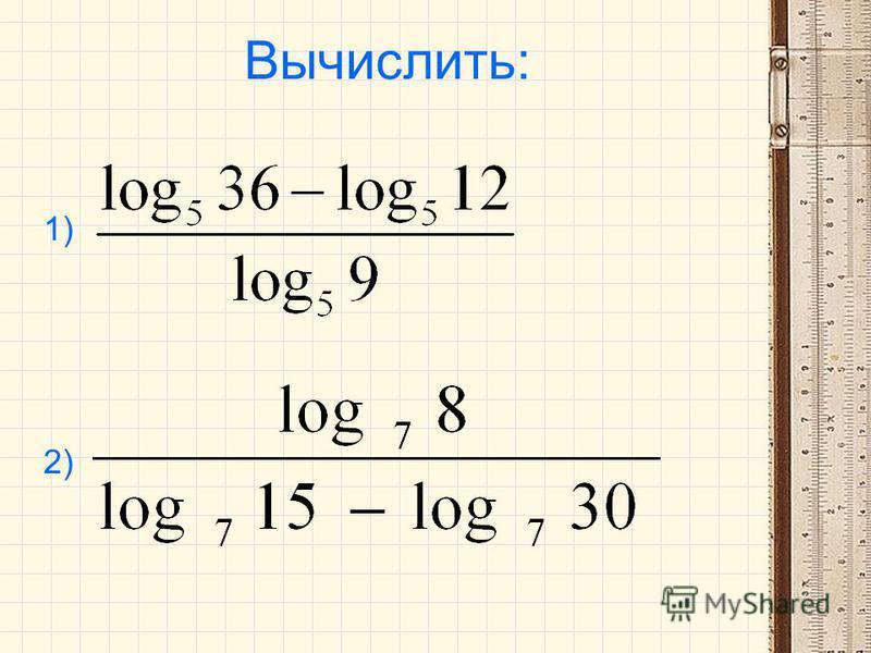 Вычислить: 1) 2)