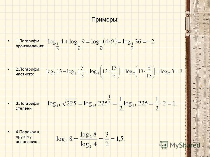 Примеры: 1. Логарифм произведения: 2. Логарифм частного: 3. Логарифм степени: 4. Переход к другому основанию: