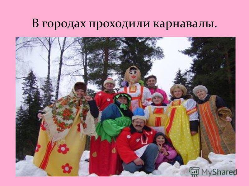 В городах проходили карнавалы.