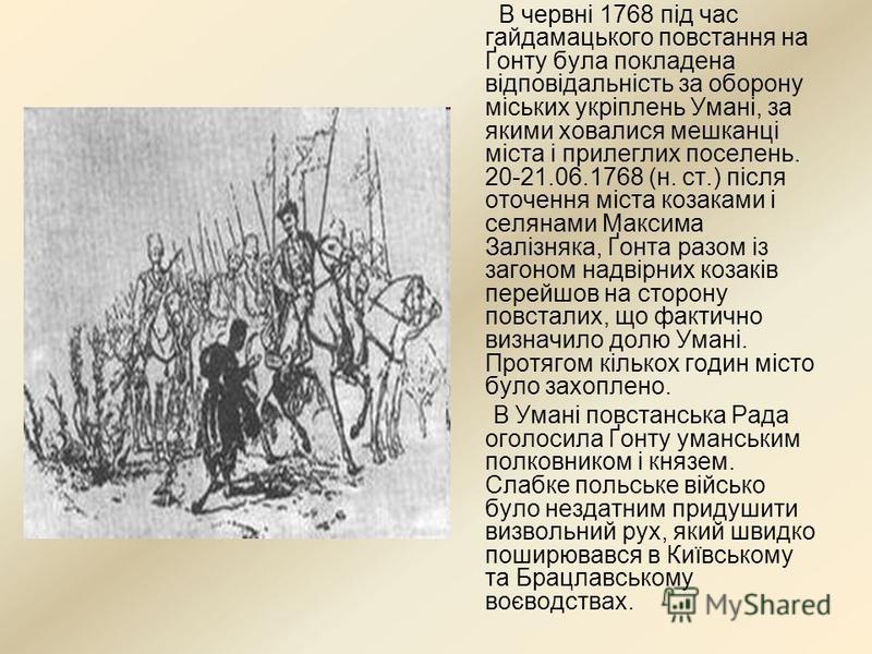 В червні 1768 під час гайдамацького повстання на Ґонту була покладена відповідальність за оборону міських укріплень Умані, за якими ховалися мешканці міста і прилеглих поселень. 20-21.06.1768 (н. ст.) після оточення міста козаками і селянами Максима