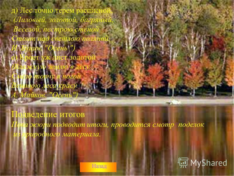 д) Лес точно терем расписной, (Лиловый, золотой, багряный, Веселой, пестрою стеной Стоит над светлою поляной. И. Бунин.