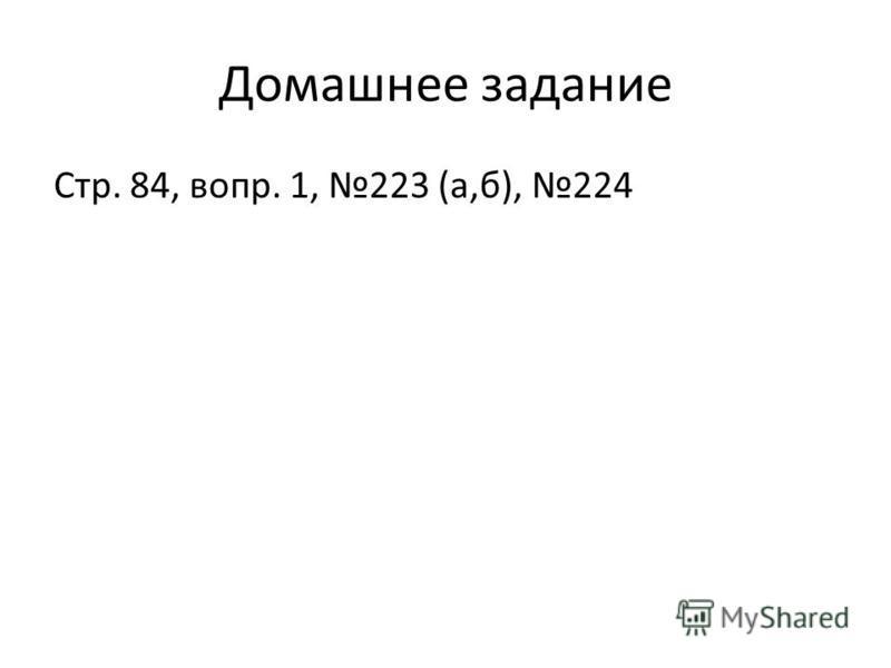 Домашнее задание Стр. 84, вопр. 1, 223 (а,б), 224