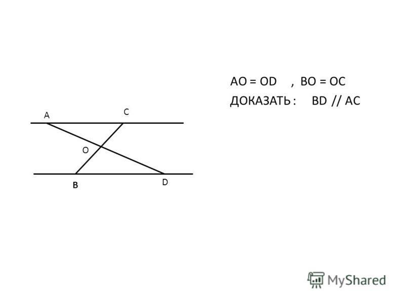 AO = OD, BO = OC ДОКАЗАТЬ : BD // AC A C B O D