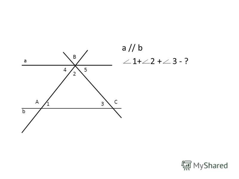 a // b 1+ 2 + 3 - ? a b A B C 4 2 5 13