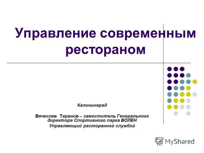 Управление современным рестораном Калининград Вячеслав Таранов – заместитель Генерального директора Спортивного парка ВОЛЕН Управляющий ресторанной службой