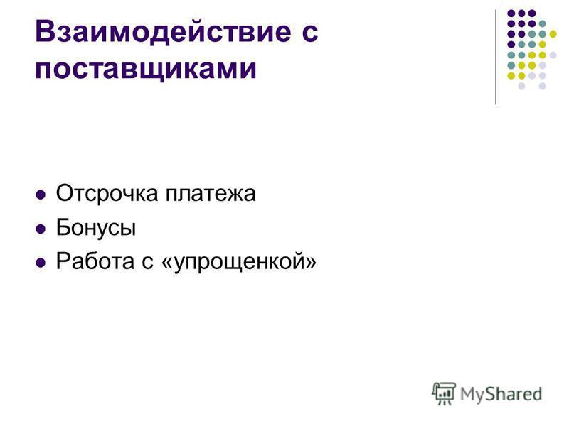 Взаимодействие с поставщиками Отсрочка платежа Бонусы Работа с «упрощенкой»