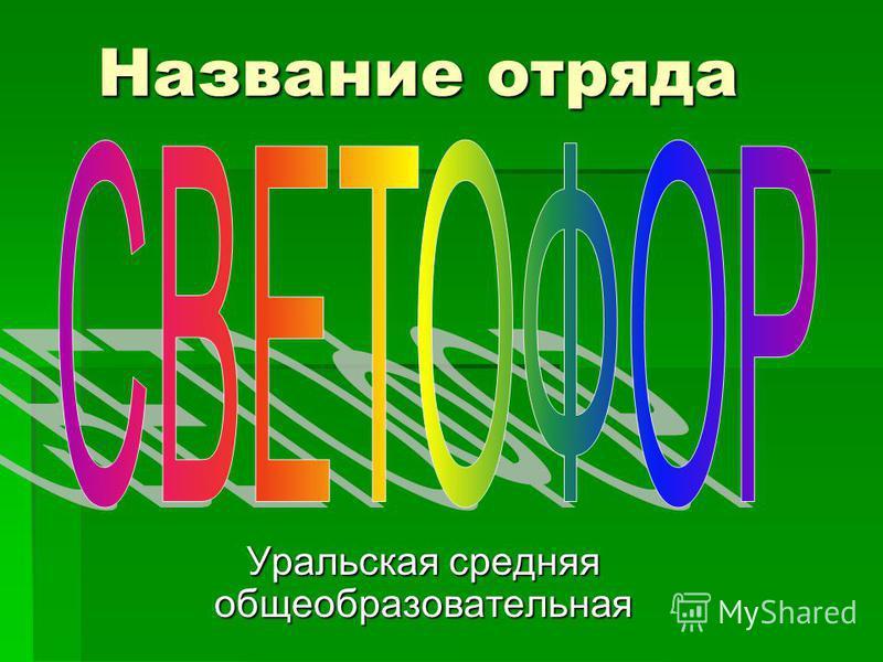Название отряда Уральская средняя общеобразовательная
