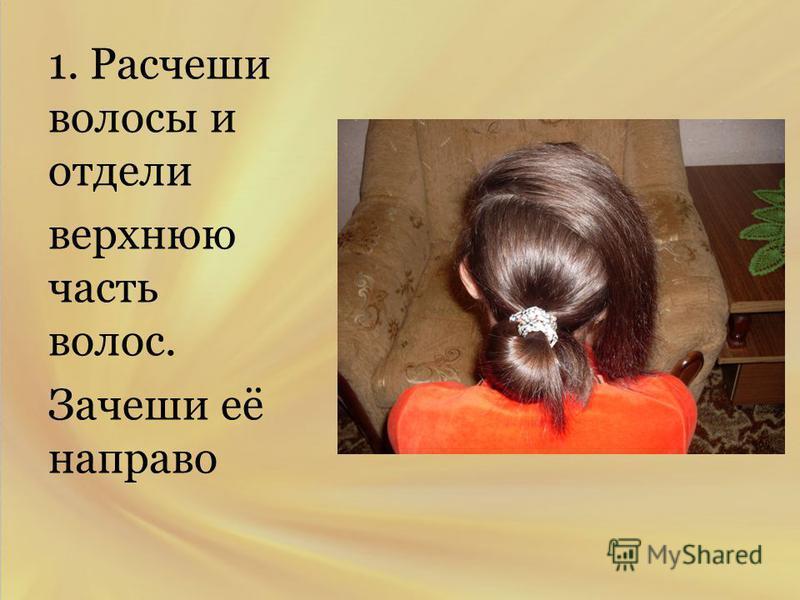 1. Расчеши волосы и отдели верхнюю часть волос. Зачеши её направо