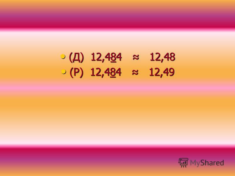 (С) 0,125 < 0,1229 (С) 0,125 < 0,1229 (Я) 0,125 > 0,1229 (Я) 0,125 > 0,1229