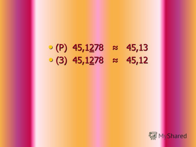 (Д) 12,484 12,48 (Д) 12,484 12,48 (Р) 12,484 12,49 (Р) 12,484 12,49