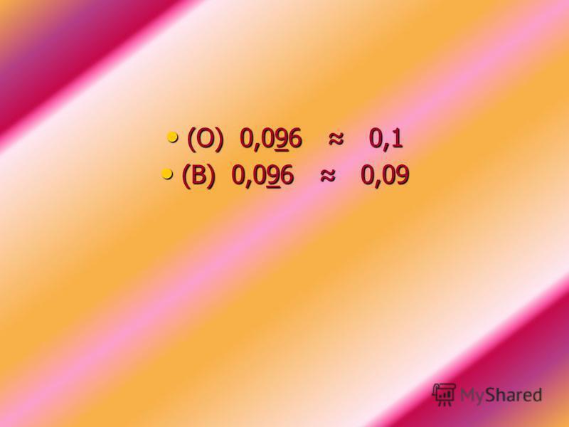 (Р) 45,1278 45,13 (Р) 45,1278 45,13 (З) 45,1278 45,12 (З) 45,1278 45,12