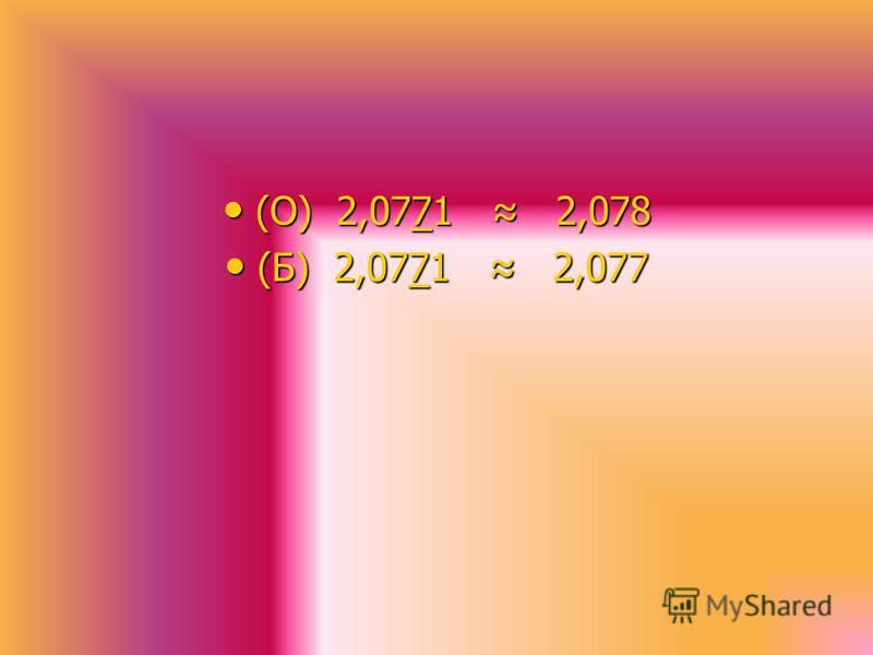 (О) 0,096 0,1 (О) 0,096 0,1 (В) 0,096 0,09 (В) 0,096 0,09