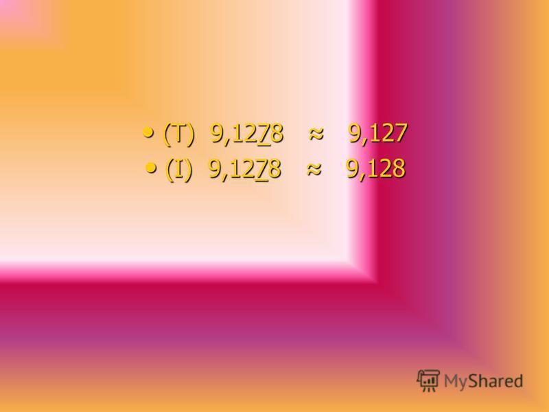 (О) 2,0771 2,078 (О) 2,0771 2,078 (Б) 2,0771 2,077 (Б) 2,0771 2,077