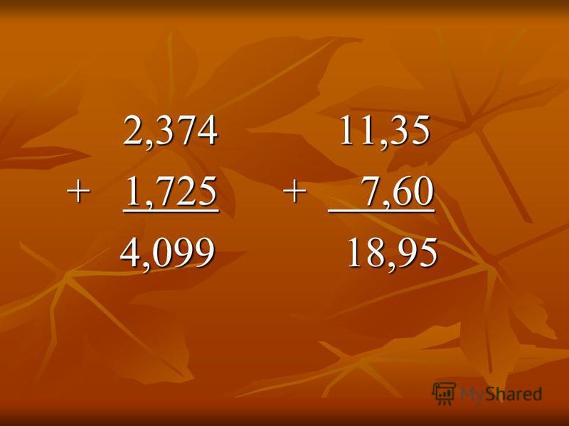 Десяткові дроби Десяткові дроби можна додавати в можна додавати в стовпчик, як стовпчик, як натуральні числа, натуральні числа, підписуючи підписуючи розряд під розряд під розрядом, тобто розрядом, тобто кома під комою. кома під комою.