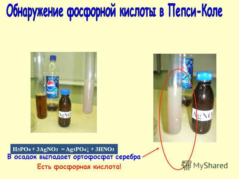 В осадок выпадает ортофосфат серебра Есть фосфорная кислота! H 3 PO 4 + 3AgNO 3 = Ag 3 PO 4 + 3HNO 3