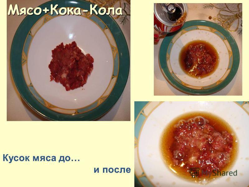 Кусок мяса до… и после Мясо+Кока-Кола