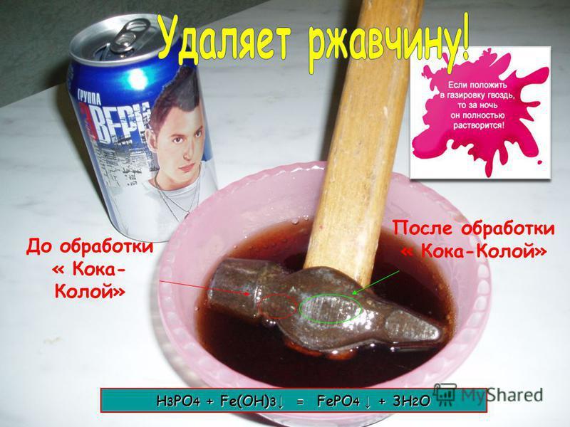 До обработки « Кока- Колой» После обработки « Кока-Колой» H 3 PO 4 + Fe(OH) 3 = FePO 4 + 3H 2 O H 3 PO 4 + Fe(OH) 3 = FePO 4 + 3H 2 O