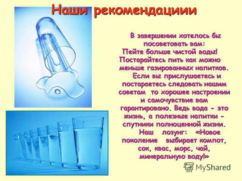 В завершении хотелось бы посоветовать вам: В завершении хотелось бы посоветовать вам: Пейте больше чистой воды! Постарайтесь пить как можно меньше газированных напитков. Если вы прислушаетесь и постараетесь следовать нашим советам то хорошее настроен