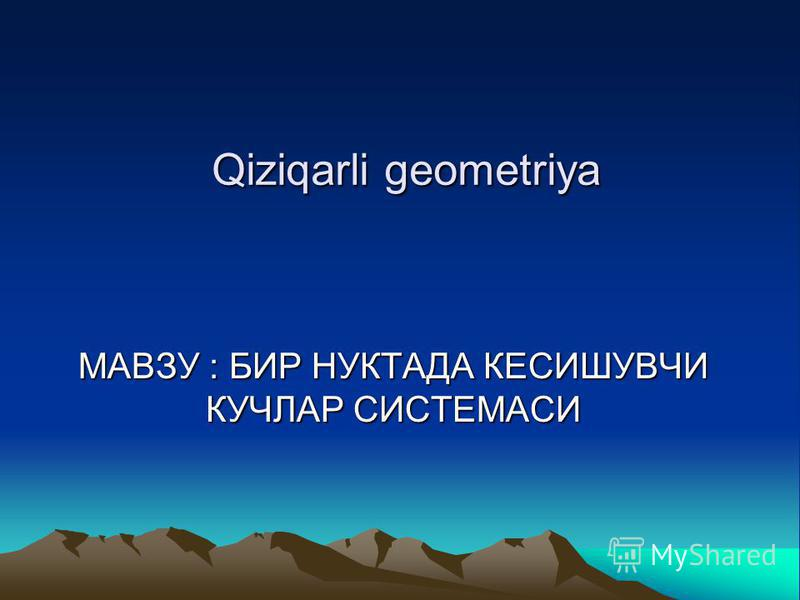 Qiziqarli geometriya МАВЗУ : БИР НУКТАДА КЕСИШУВЧИ КУЧЛАР СИСТЕМАСИ