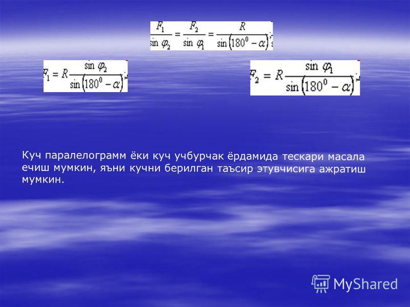 К у ч п а р а л е л о г р а м м ё к и к у ч у ч б у р ч а к ё р д а м и д а т е с к а р и м а с а л а е ч и ш м у м к и н, я ъ н и к у ч н и б е р и л г а н т а ъ с и р э т у в ч и с и г а а ж р а т и ш м у м к и н.