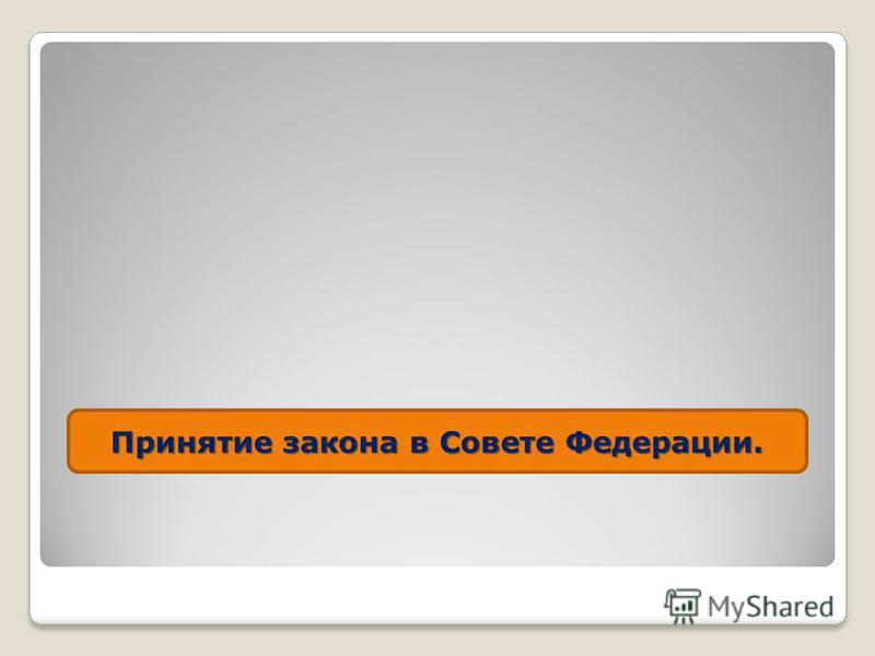 Принятие закона в Совете Федерации.