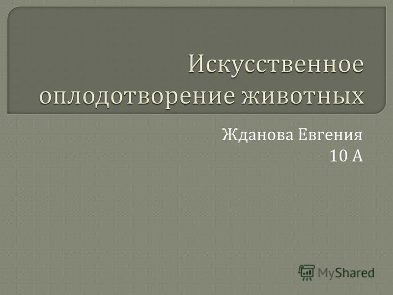 Жданова Евгения 10 А