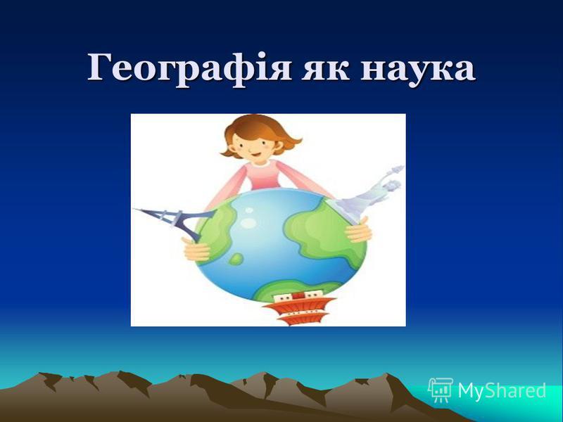 Географія як наука