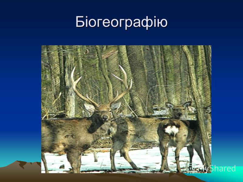 Біогеографію