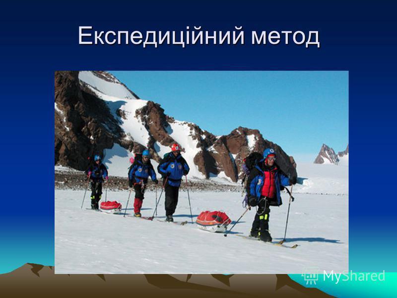 Експедиційний метод