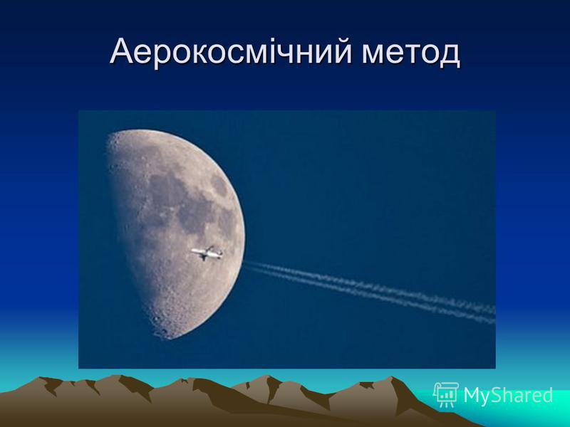 Аерокосмічний метод