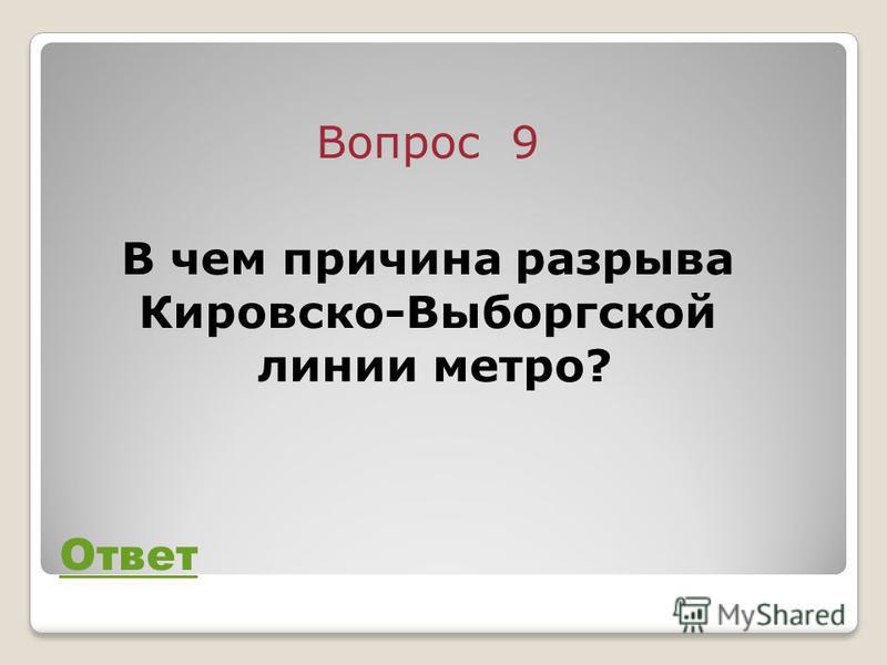 Вопрос 9 В чем причина разрыва Кировско-Выборгской линии метро? Ответ