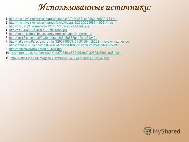Использованные источники: 1. http://img1.liveinternet.ru/images/attach/c/2/71/640/71640882_395991774.jpghttp://img1.liveinternet.ru/images/attach/c/2/71/640/71640882_395991774. jpg 2. http://img1.liveinternet.ru/images/foto/c/0/apps/3/299/3299681_169