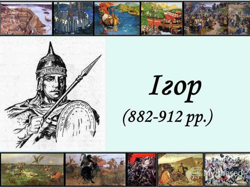 Ігор (882-912 рр.)
