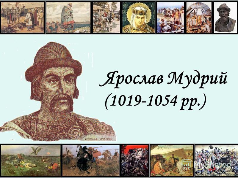 Ярослав Мудрий (1019-1054 рр.)