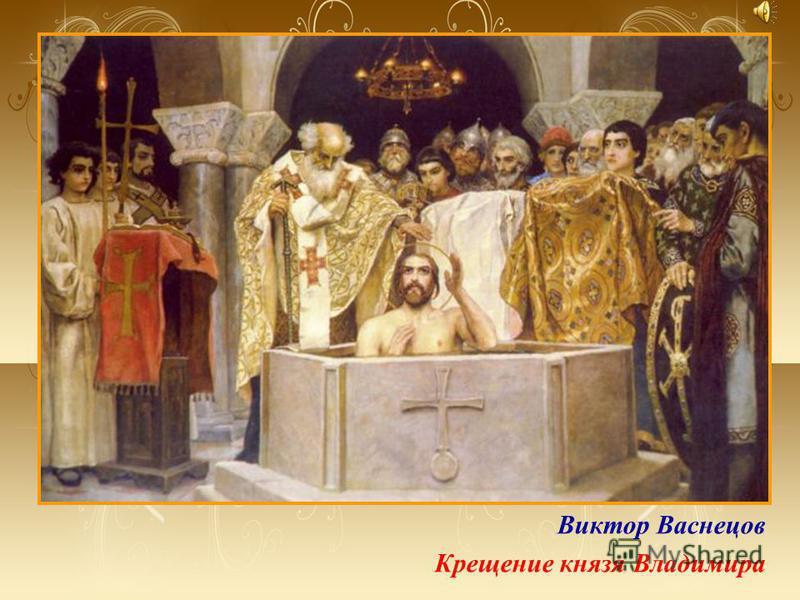 Виктор Васнецов Крещение князя Владимира