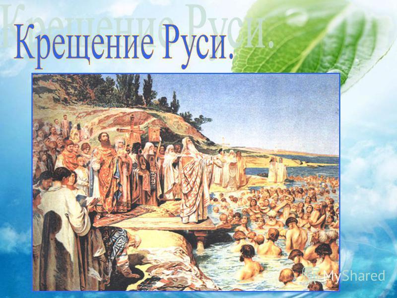 Вернувшись в Киев, князь велел изрубить языческих идолов, а главного Перуна сбросить в Днепр. Через несколько дней крестились его сыновья и бояре. Затем князь разослал по всему городу гонцов с повелением жителям собраться на берегу Днепра. И наступил