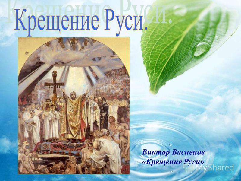 Виктор Васнецов «Крещение Руси»