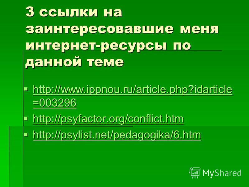 3 ссылки на заинтересовавшие меня интернет-ресурсы по данной теме http://www.ippnou.ru/article.php?idarticle =003296 http://www.ippnou.ru/article.php?idarticle =003296 http://www.ippnou.ru/article.php?idarticle =003296 http://www.ippnou.ru/article.ph