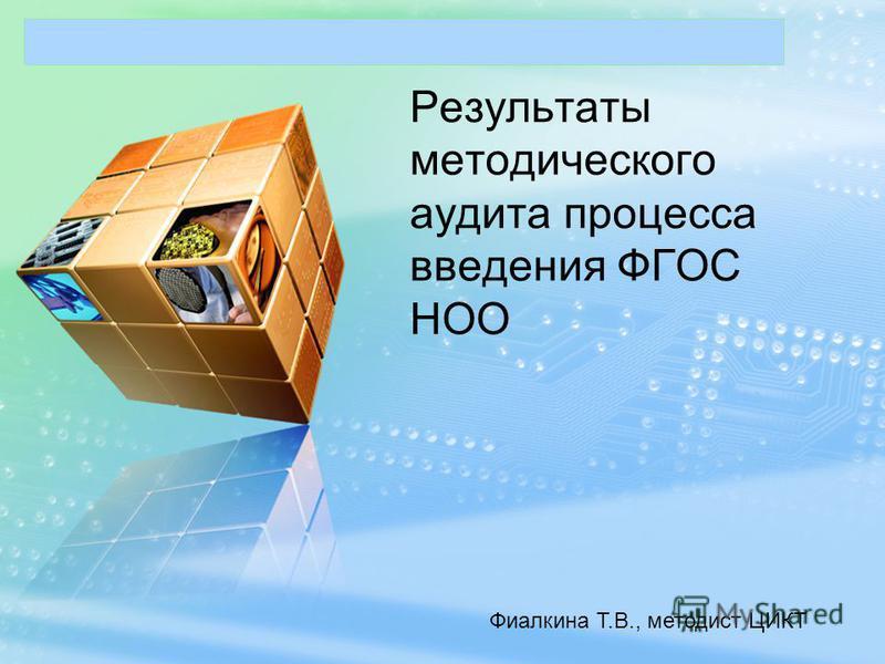 LOGO www.themegallery.com Результаты методического аудита процесса введения ФГОС НОО Фиалкина Т.В., методист ЦИКТ
