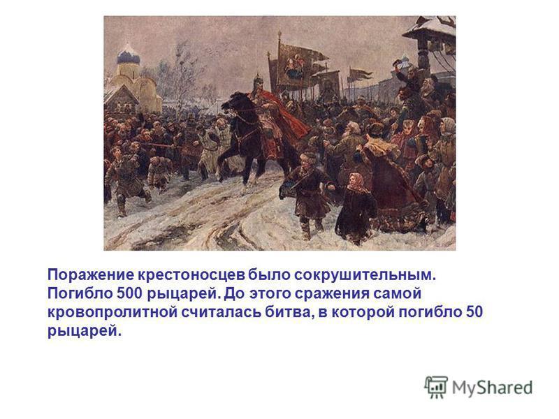 Поражение крестоносцев было сокрушительным. Погибло 500 рыцарей. До этого сражения самой кровопролитной считалась битва, в которой погибло 50 рыцарей.