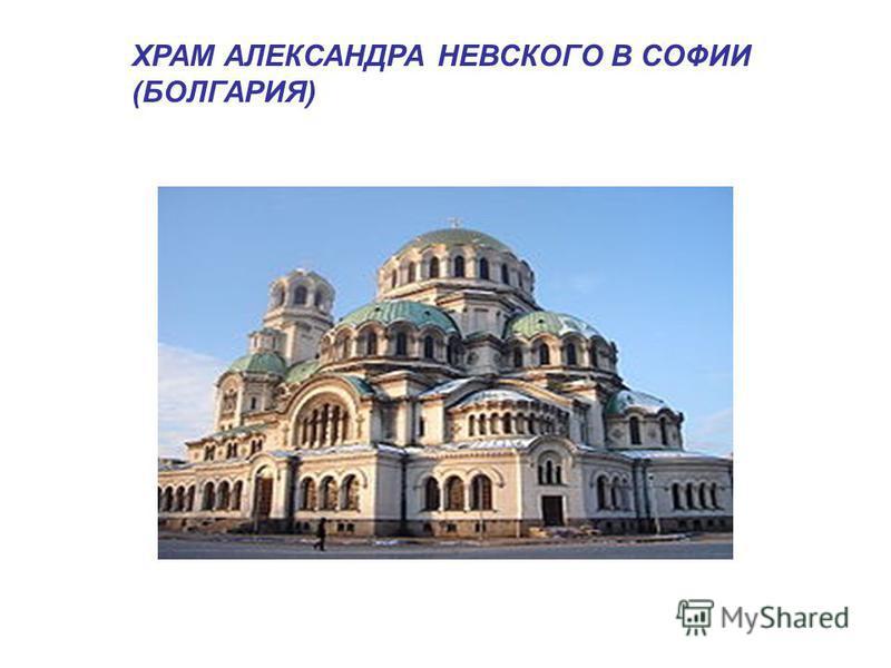 ХРАМ АЛЕКСАНДРА НЕВСКОГО В СОФИИ (БОЛГАРИЯ)