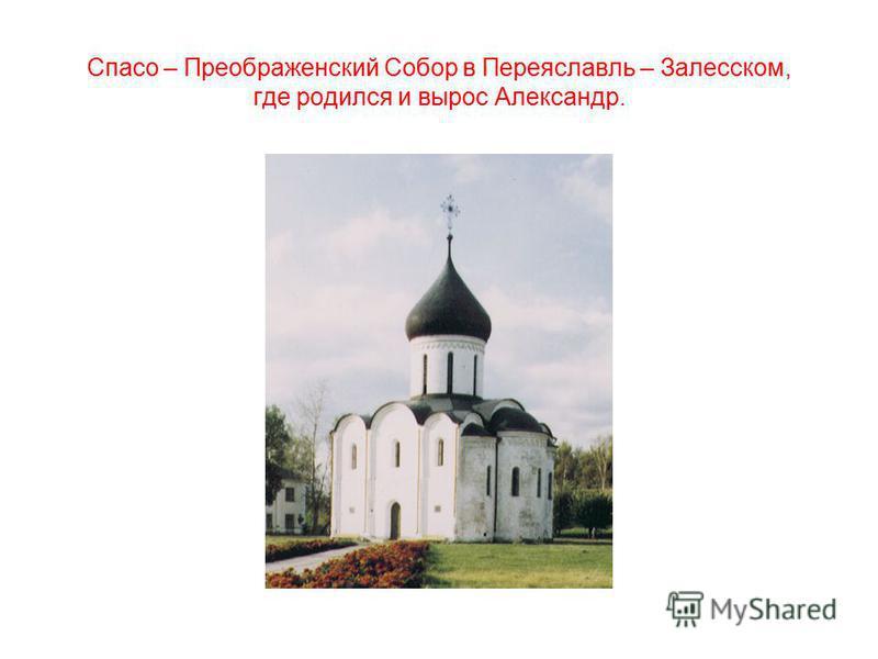 Спасо – Преображенский Собор в Переяславль – Залесском, где родился и вырос Александр.