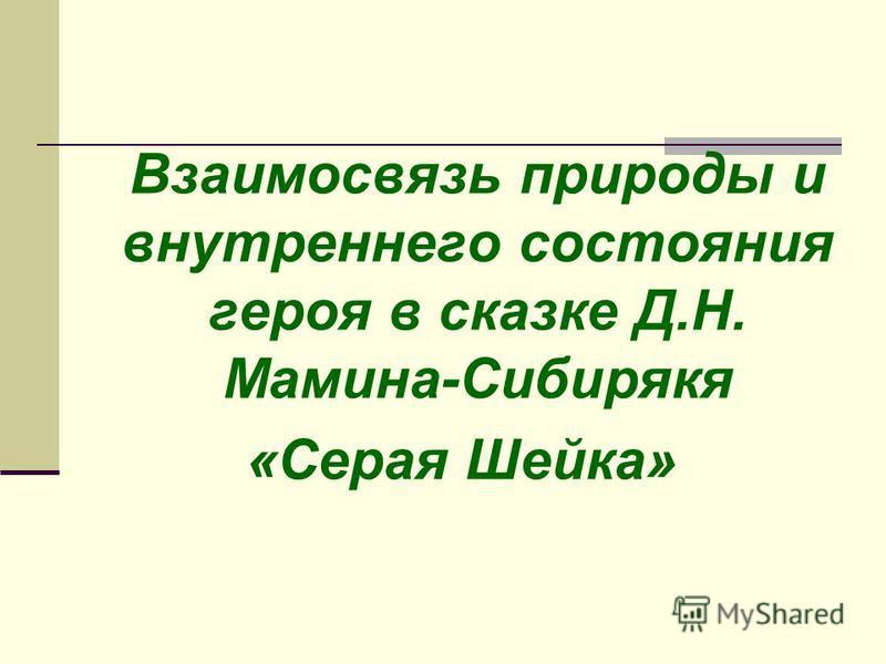 Взаимосвязь природы и внутреннего состояния героя в сказке Д.Н. Мамина-Сибирякя «Серая Шейка»